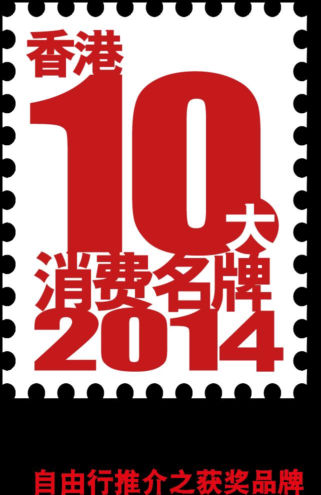 2014-logo_v2 - 複製