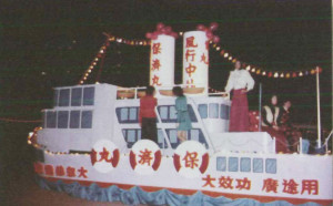1973 parade float