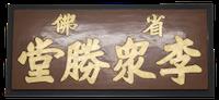 FAY_0245_2